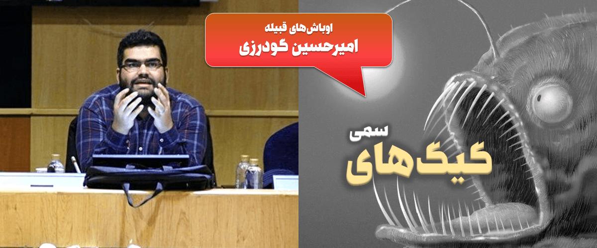 امیرحسین گودرزی: از کارگزاران زحمتکش شبکه ملی اطلاعات ایران😜