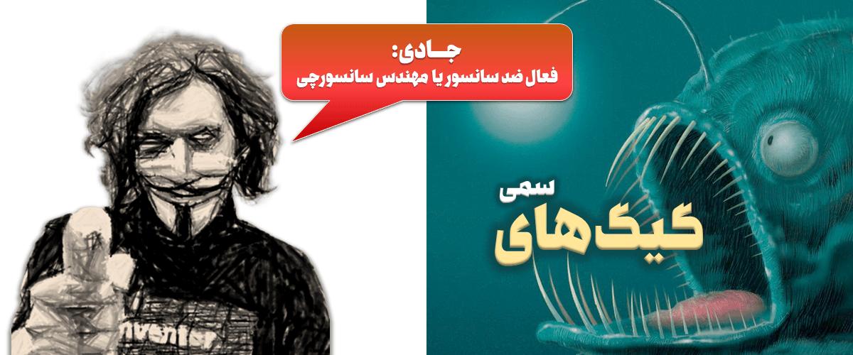 جادی میرمیرانی: فعال ضد سانسور یا مهندس سانسورچی؟!