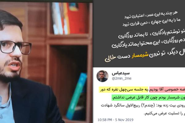 گزارش روزانه|۲۸شهریور۱۴۰۰|پاسخ به تهدید سیدعباس مرادی