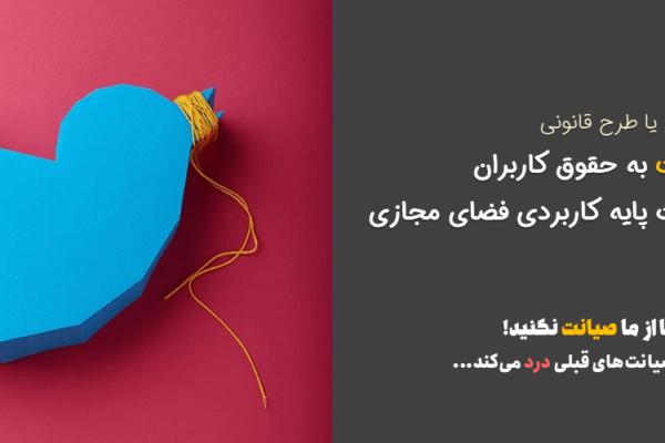 آرشیو توییتهای مهم پیرامون پشتصحنه #طرح_صیانت