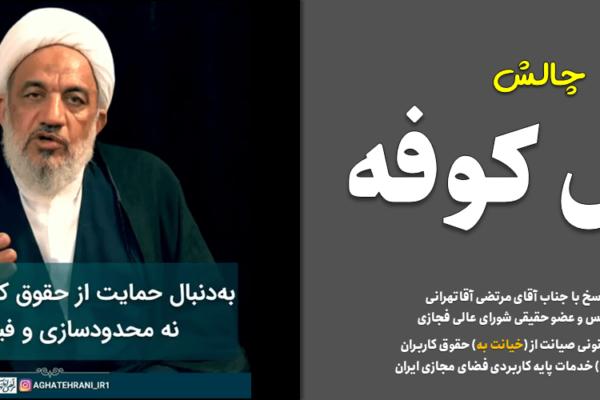 چالش اهل کوفه: با مرتضی آقا تهرانی، عضو حقوقی شورایعالی فضای مجازی