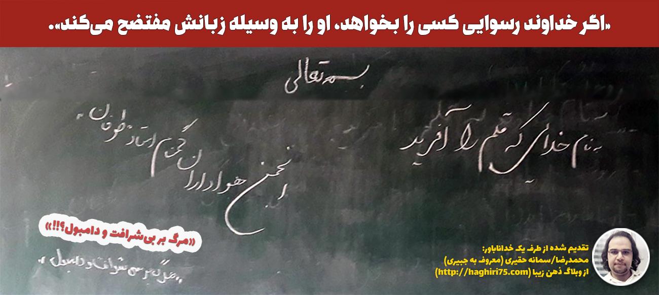 هشدار به اکوسیستم: مواظب محمدرضا حقیری، این امالفساد نفرتپراکنی باشید!